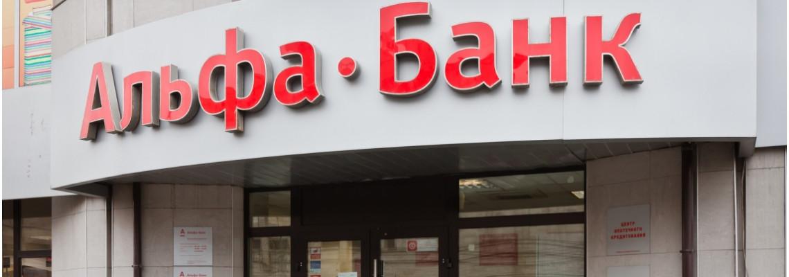 Банки-партнеры Альфа-банка