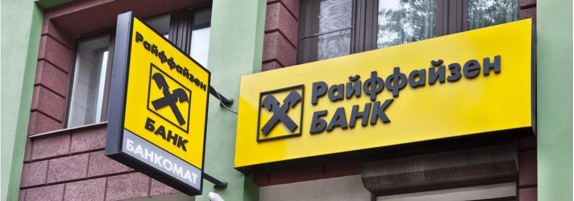 Банки-партнеры Райффайзенбанка