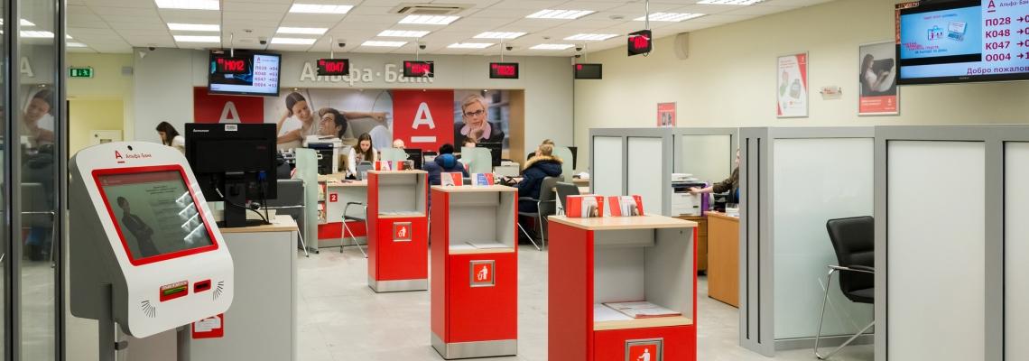 Как открыть расчетный счет в Альфа-Банке