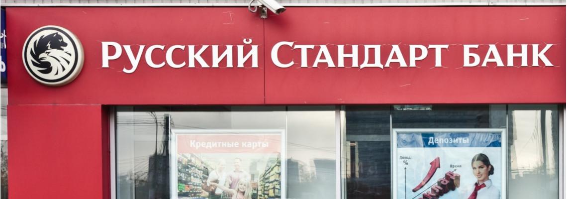 Как проверить баланс карты Русский Стандарт