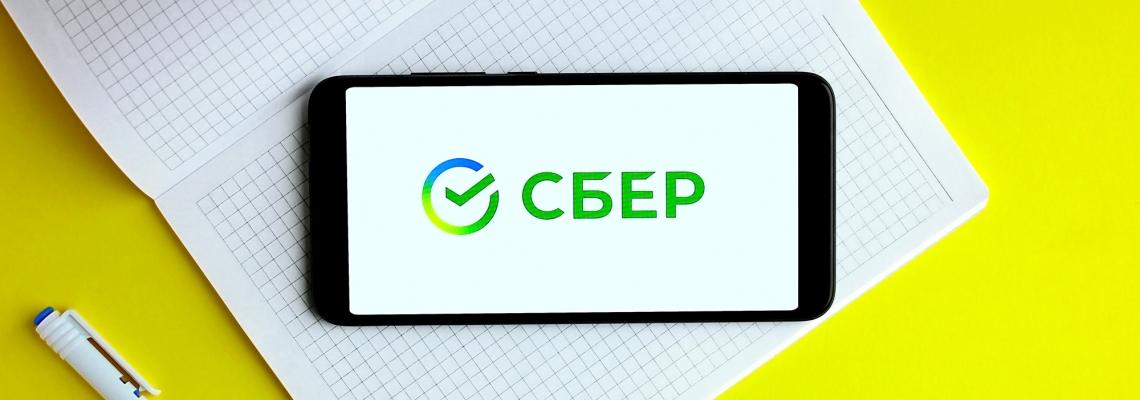 Как проверить статус заявки на кредит в Сбербанке