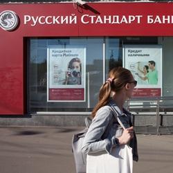 Как взять кредит наличными в Русском Стандарте