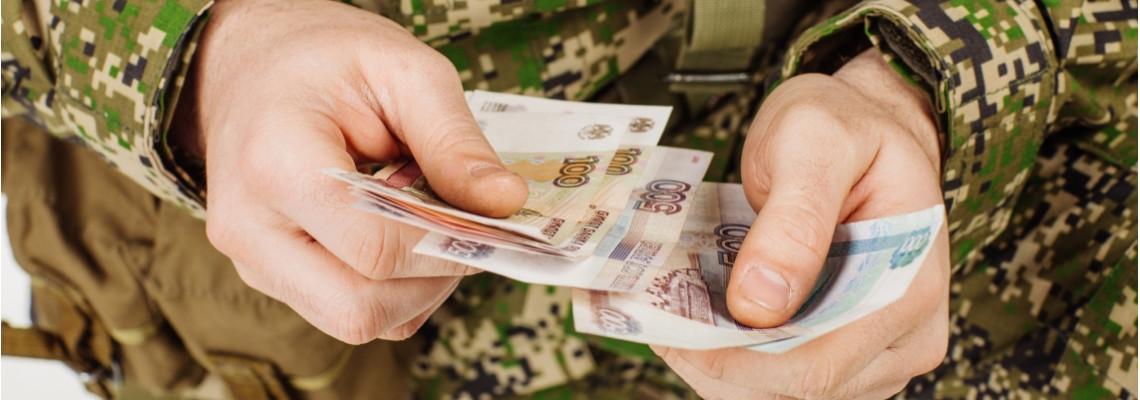 Кредит военнослужащим по контракту