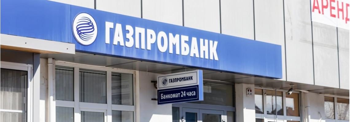 Кредитная карта Газпромбанка