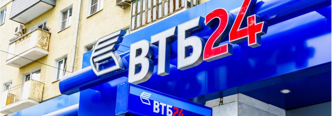 Пакет услуг «Базовый» от ВТБ 24