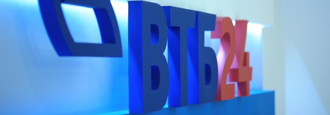 Потребительский кредит в банке ВТБ