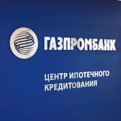 Рефинансирование кредитов в Газпромбанке