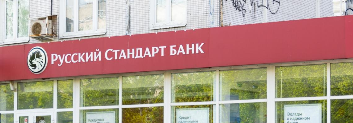 Вклады в банке Русский Стандарт