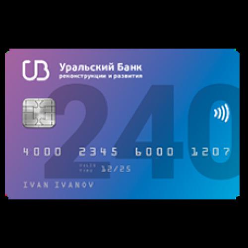 Уральский Банк — кредитная карта «240 дней без процентов»