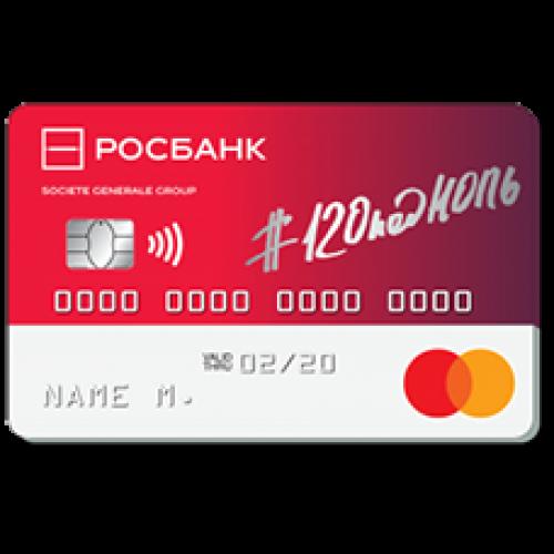 Росбанк — кредитная карта «#120подНОЛЬ»
