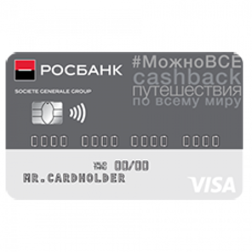 Росбанк — кредитная карта «Можно ВСЁ»