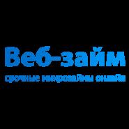МФО «ВебЗайм»