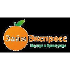 Займ-Экспресс