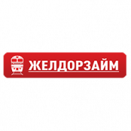 МФО «ЖелДорЗайм»