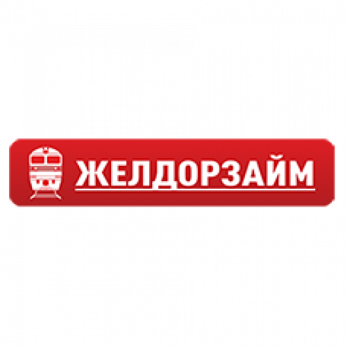 ЖелДорЗайм займ онлайн